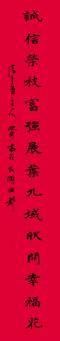 3.14文明走线,友善飞梭,万家喜织和谐锦;诚信荣枝,富强展叶,九域欣开幸福花。宋旭安2.jpg