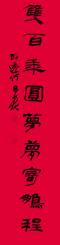 3.10十三五催春,春添马力;双百年圆梦,梦寄鹏程。何昌贵2.jpg