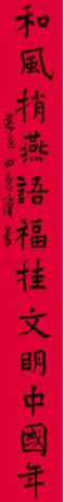 4.27瑞雪唤鸡鸣,春歌友善小康户;和风捎燕语,福挂文明中国年。--曲庆伟2.jpg