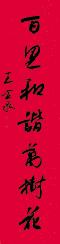 4.20一言诚信三春雨;百里和谐万树花。王金泉2.jpg