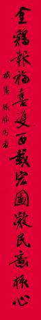 4.13紫气迎春,看廿四言隽语,塑国魂风貌;金鸡报福,喜双百载宏图,凝民意核心。--张胜伟2.jpg