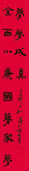 4.12复兴大业,党心,民心,心心相印;全面小康,国梦,家梦,梦梦成真。耿自礼2.jpg