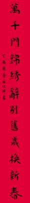 4.8廿四字珠玑,深入人心接地气;万千门锦绣,辞别旧岁换新春。邱士坤2.jpg