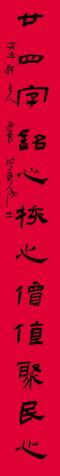 4.5双百年接力,魅力中华加马力;廿四字铭心,核心价值聚民心。张英俊2.jpg