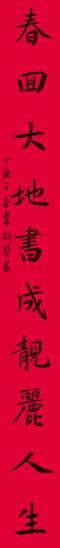 4.6梦筑今朝,唱响核心旋律;春回大地,书成靓丽人生。韦斯琴2.jpg