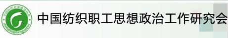 中国纺织政研会.jpg