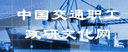 中国交通政研会.jpg