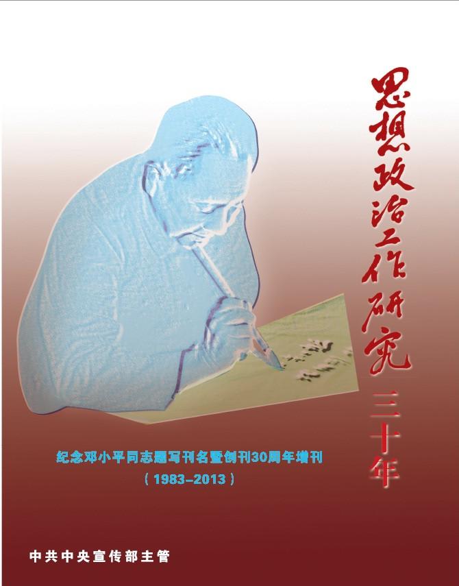 30周年增刊_副本.jpg