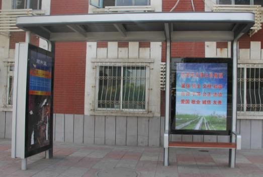 公交站牌社会主义核心价值观宣传.png
