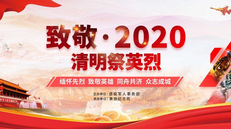 2020qm-图片新闻.jpg