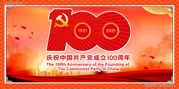 100周年1.jpg