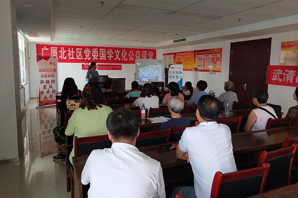 天津市武清区杨村街道广厦北社区举行国学文化公益课堂活动