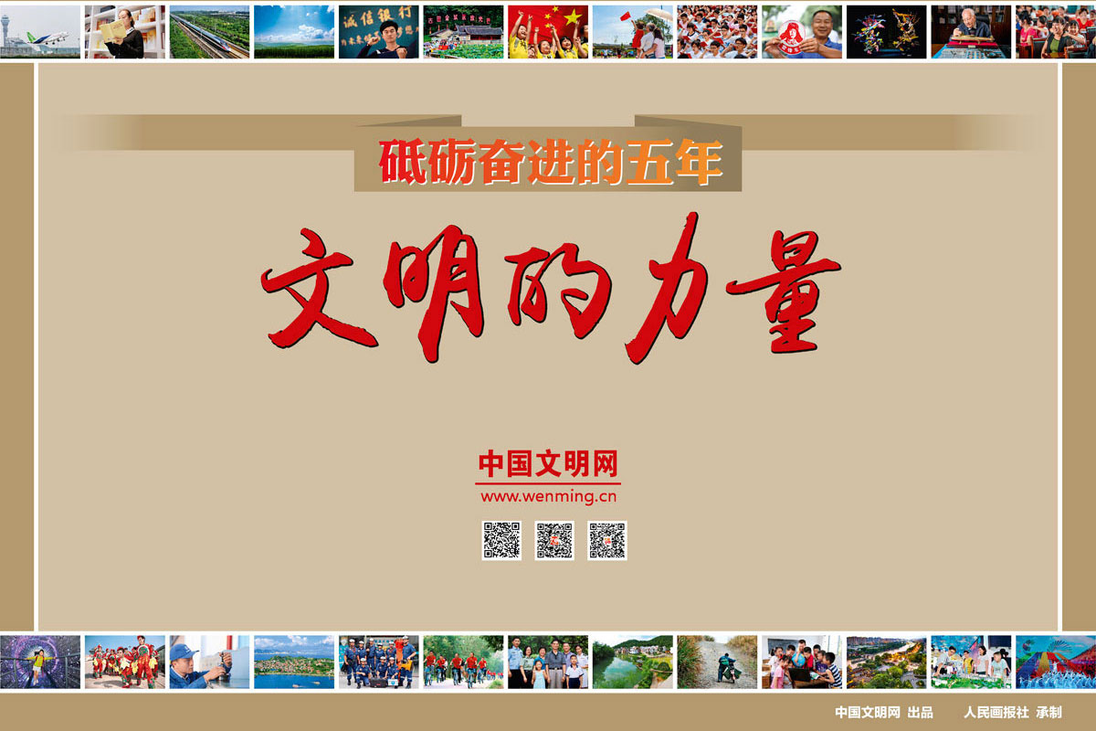 砥砺奋进的五年文明的力量宣传挂图---中国文明网