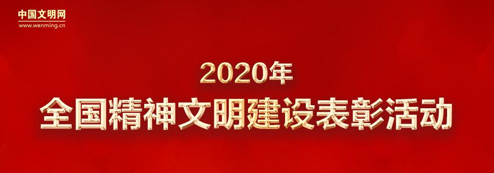 2020年全国精神文明建设表彰活动