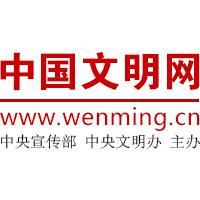 秒速赛车彩票网址-中国文明网