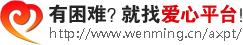"""中国文明网""""爱心平台"""""""