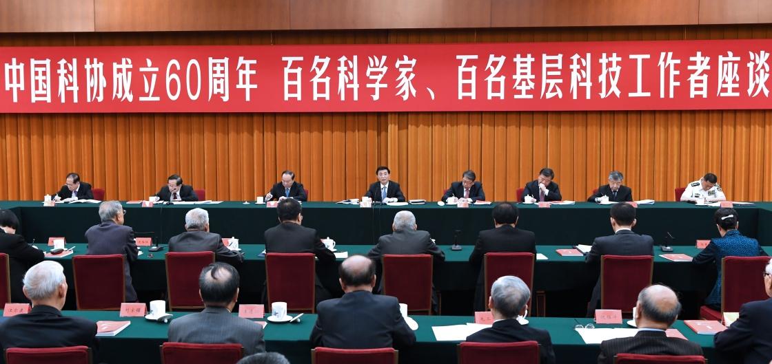 王沪宁在中国科协成立60周年百名科学家