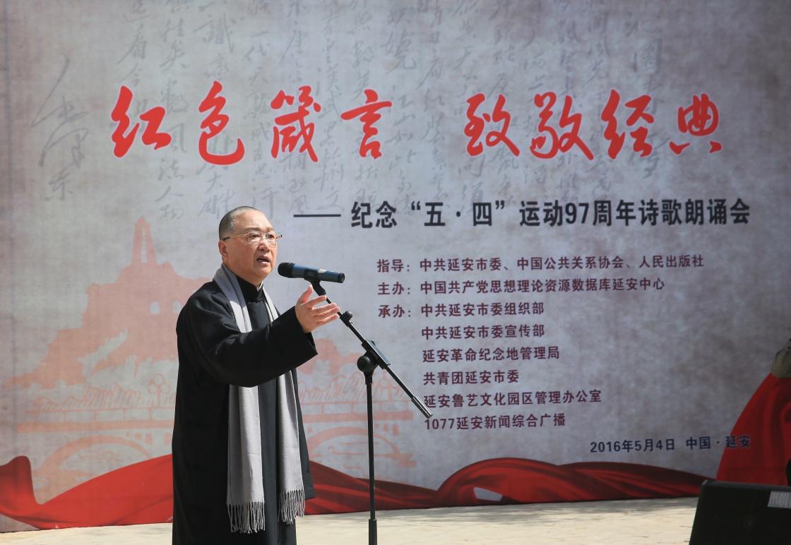 纪念五四运动97周年诗歌朗诵会在延安举行