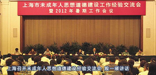 上海召开未成年人思想道德建设经验交流会 殷一璀讲话