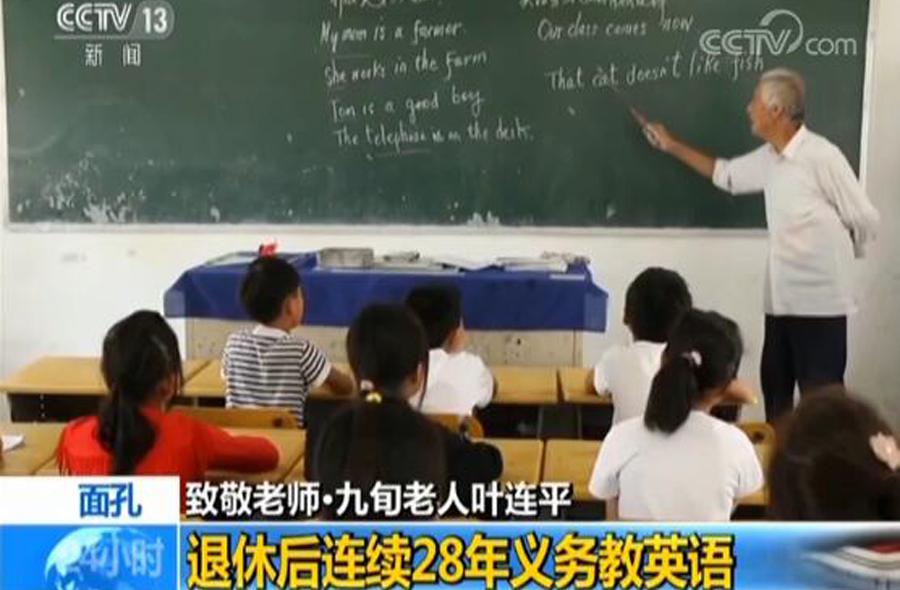 叶连平 视频图.jpg