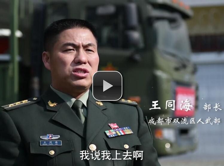 王同海 视频截图.jpg