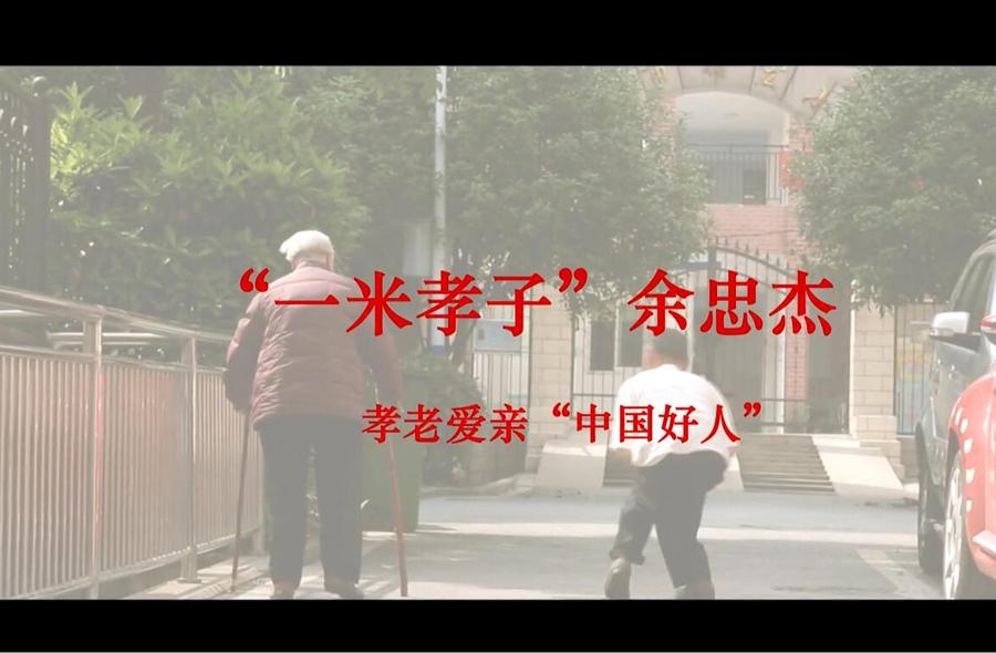 余忠杰 视频图.jpg