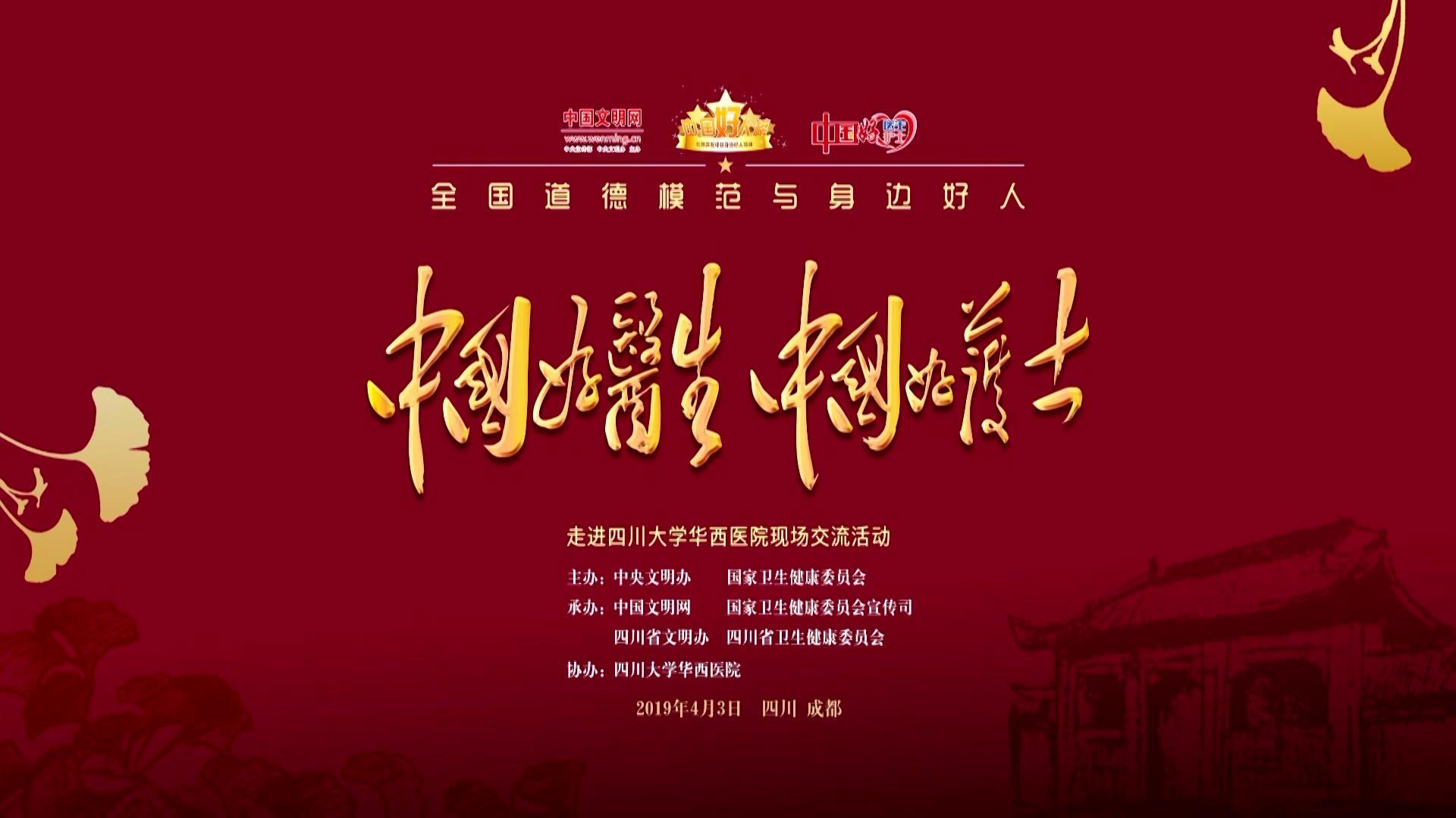 中(zhong)國好醫(yi)護走近(jin)華西醫(yi)院0531[20190531-163337].jpg