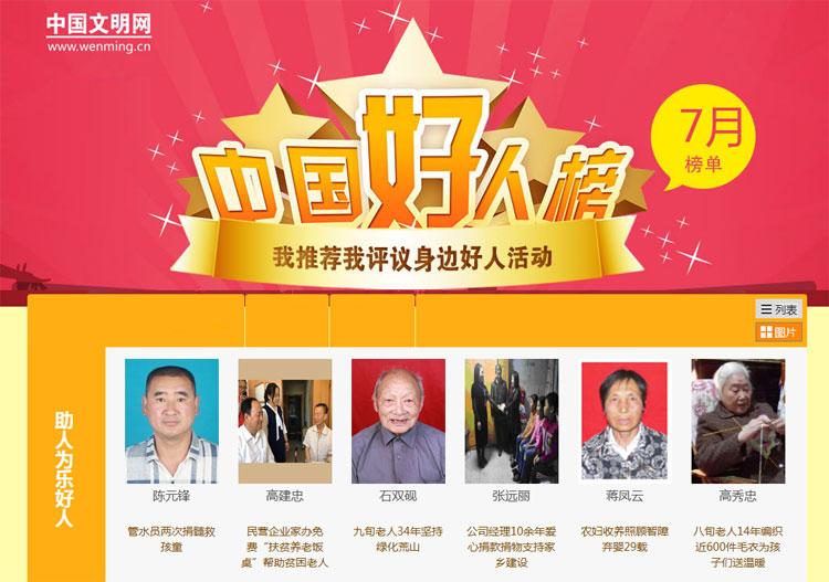 """幸运飞艇下注网站:中央文明办在长春发布7月""""中国好人榜"""""""