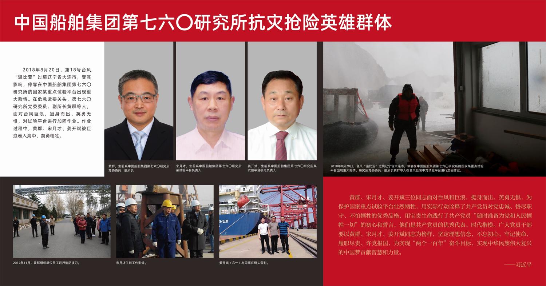 中国船舶集团第七六〇研究所抗灾抢险英雄群体.jpg