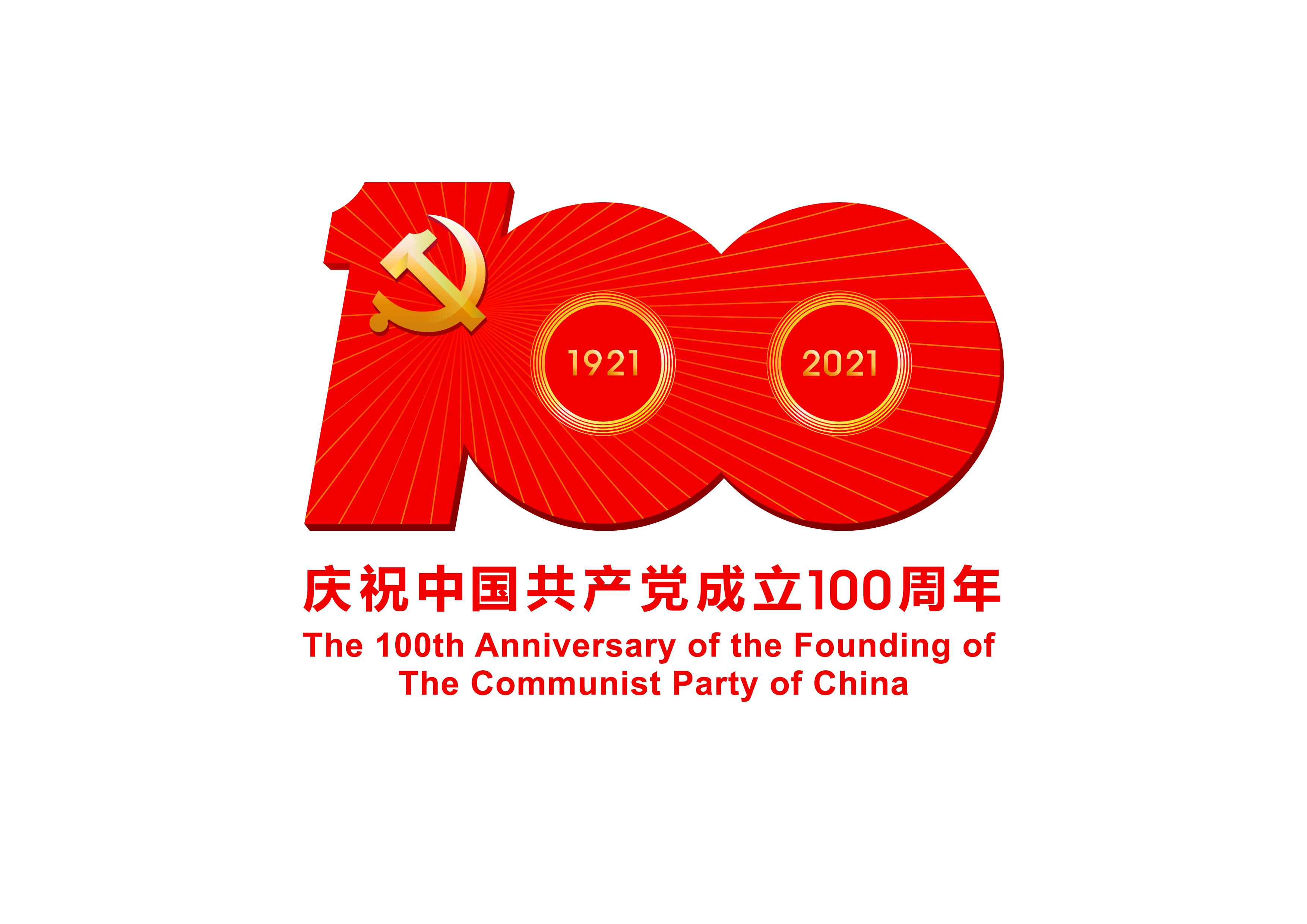 中共中央就中国共产党成立100周年庆祝活动有关情况举行发布会