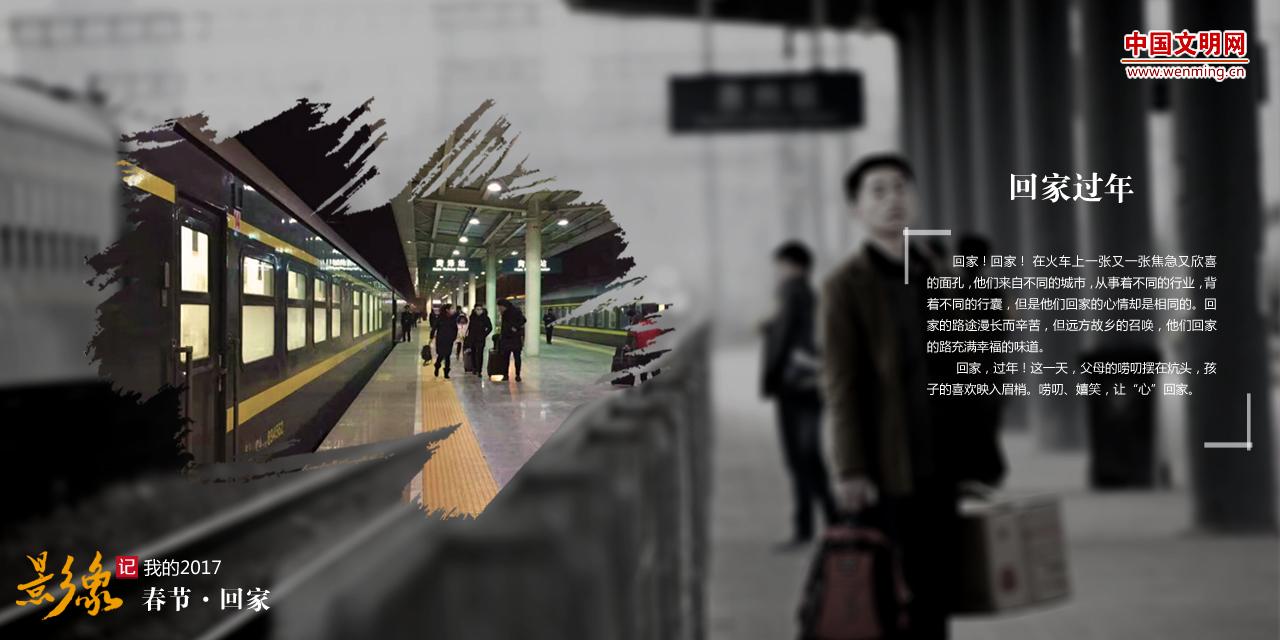 影像记-春节·回家1 拷贝.jpg