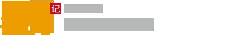 影像记严肃版logo.png