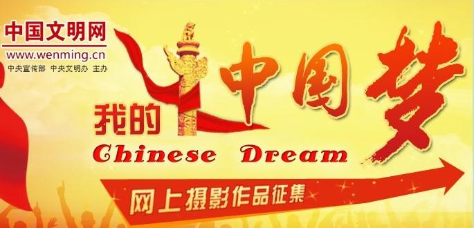 中国梦我的梦 网上摄影作品展