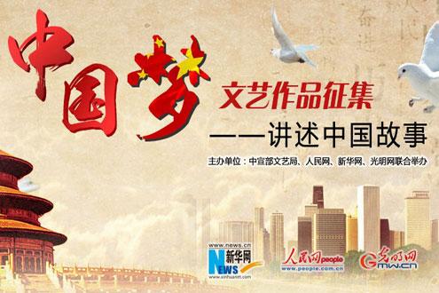 我们的中国梦文艺作品征集