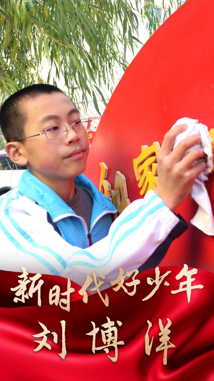 刘博洋.png