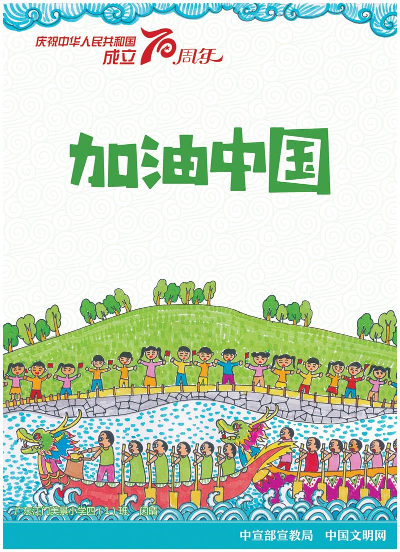 加油中国800.jpg