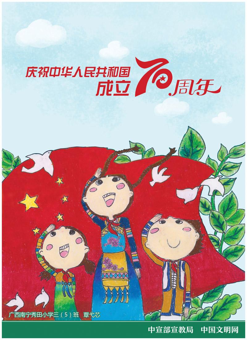 庆祝中华人民共和国成立70周年800.jpg