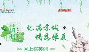 北京西城.jpg