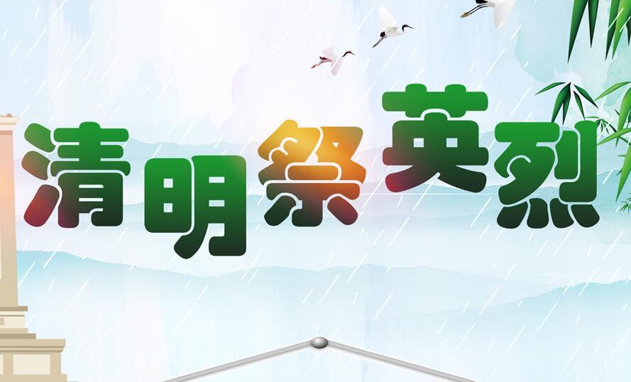 快乐十分开奖结果:2019年网上祭英烈-- - 北京p
