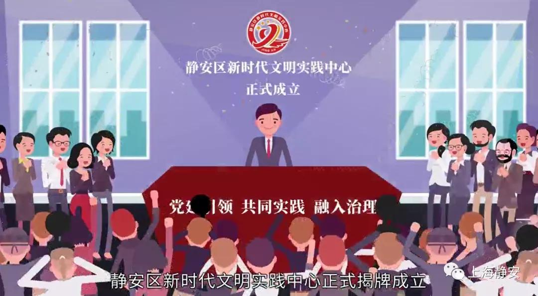 """上海市静安区打造新时代文明实践""""静安样本"""""""
