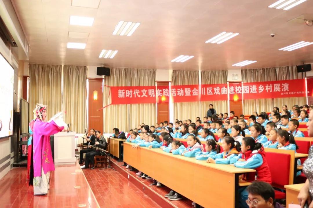 甘肃金川:戏曲进校园 经典共传