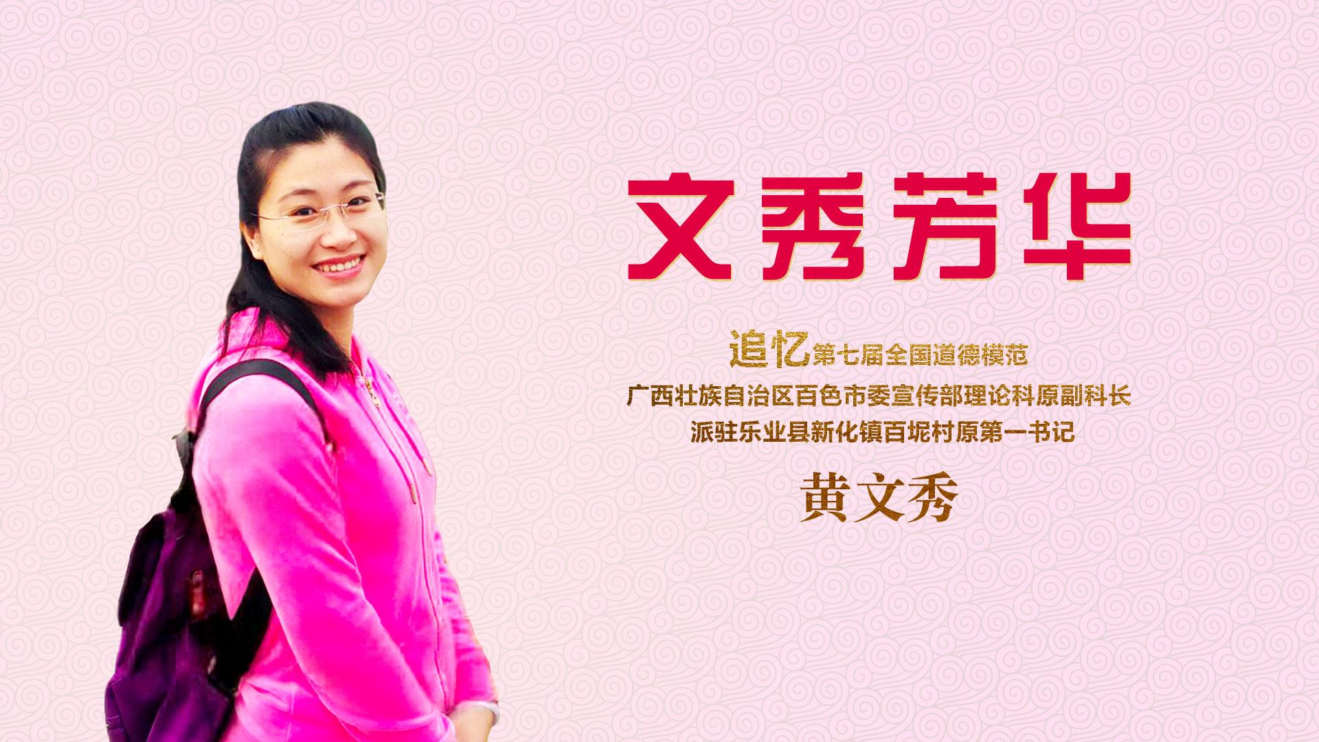 黄文秀(1).jpg