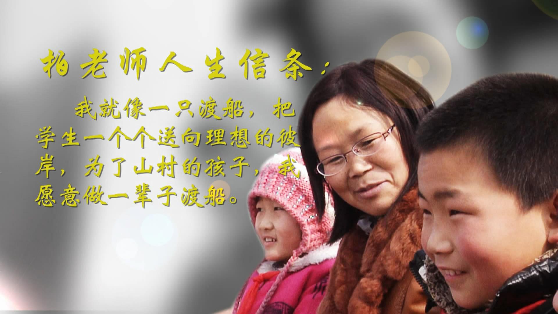 """""""中国好人""""、全国模范教师柏纪[00_08_47][20180910-093852-0].JPG"""