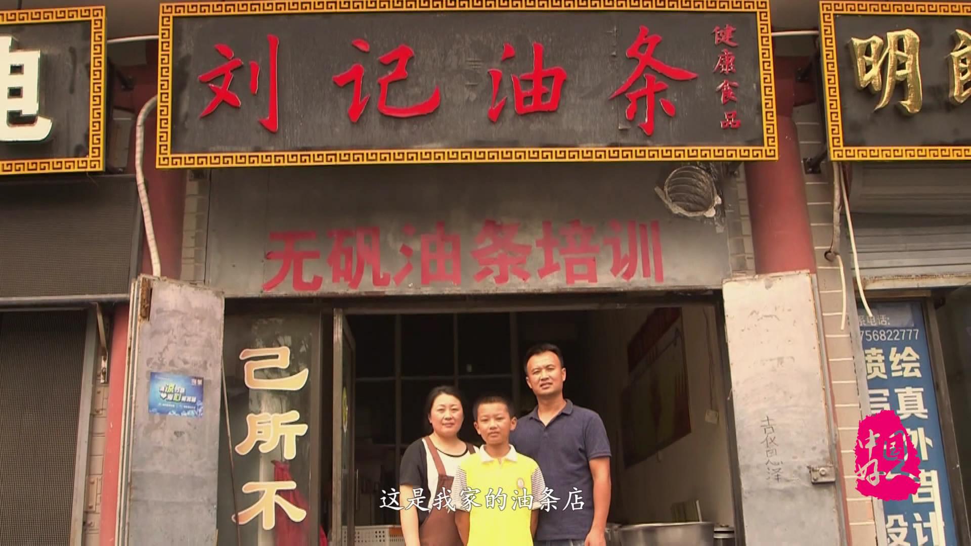 亳州中国好人油条夫妻-红定版-[00_00_04][20181211-085631-0].JPG