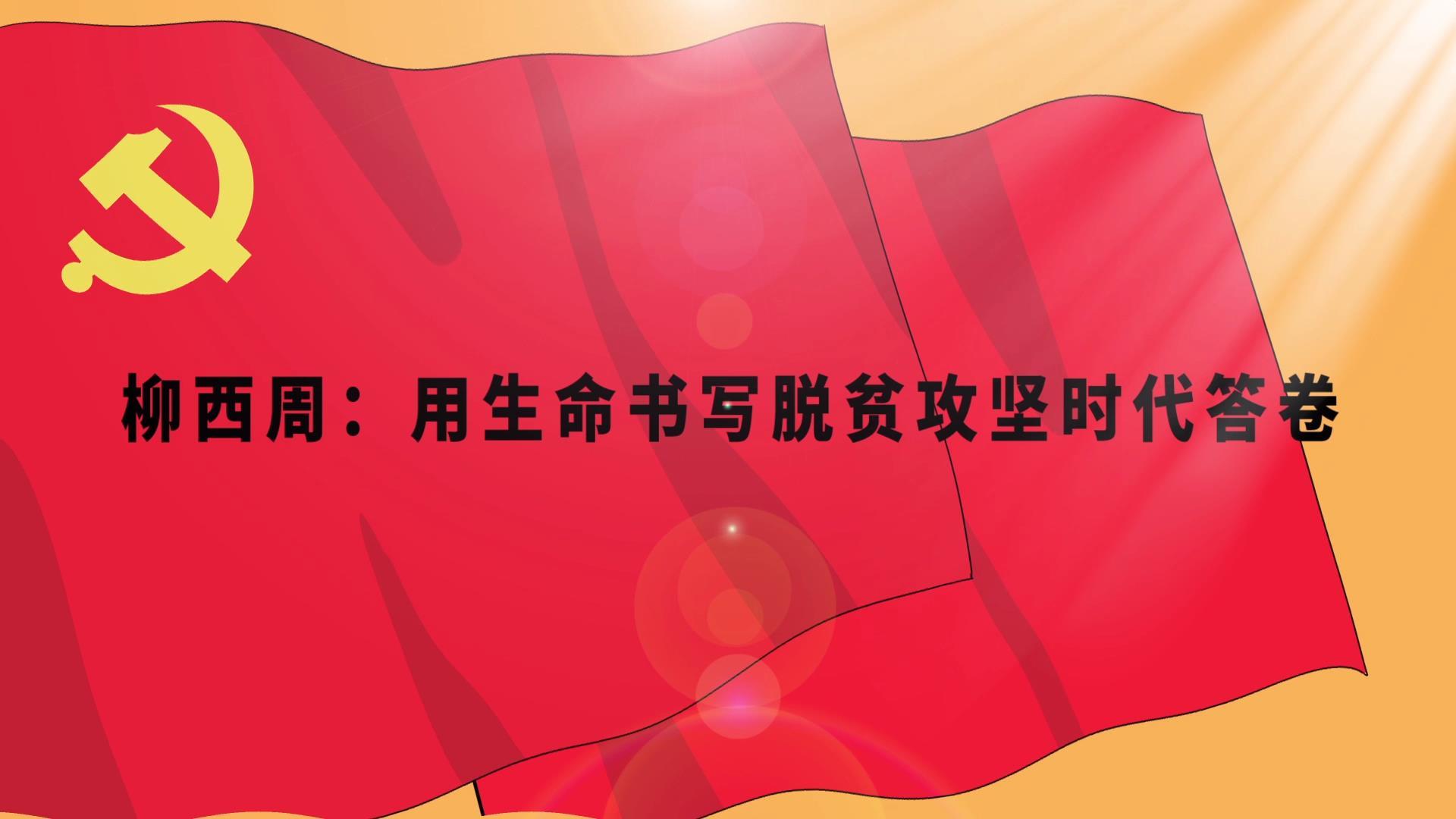 新媒体集团-柳西周-正片[00_00_02][20190117-142305].jpg