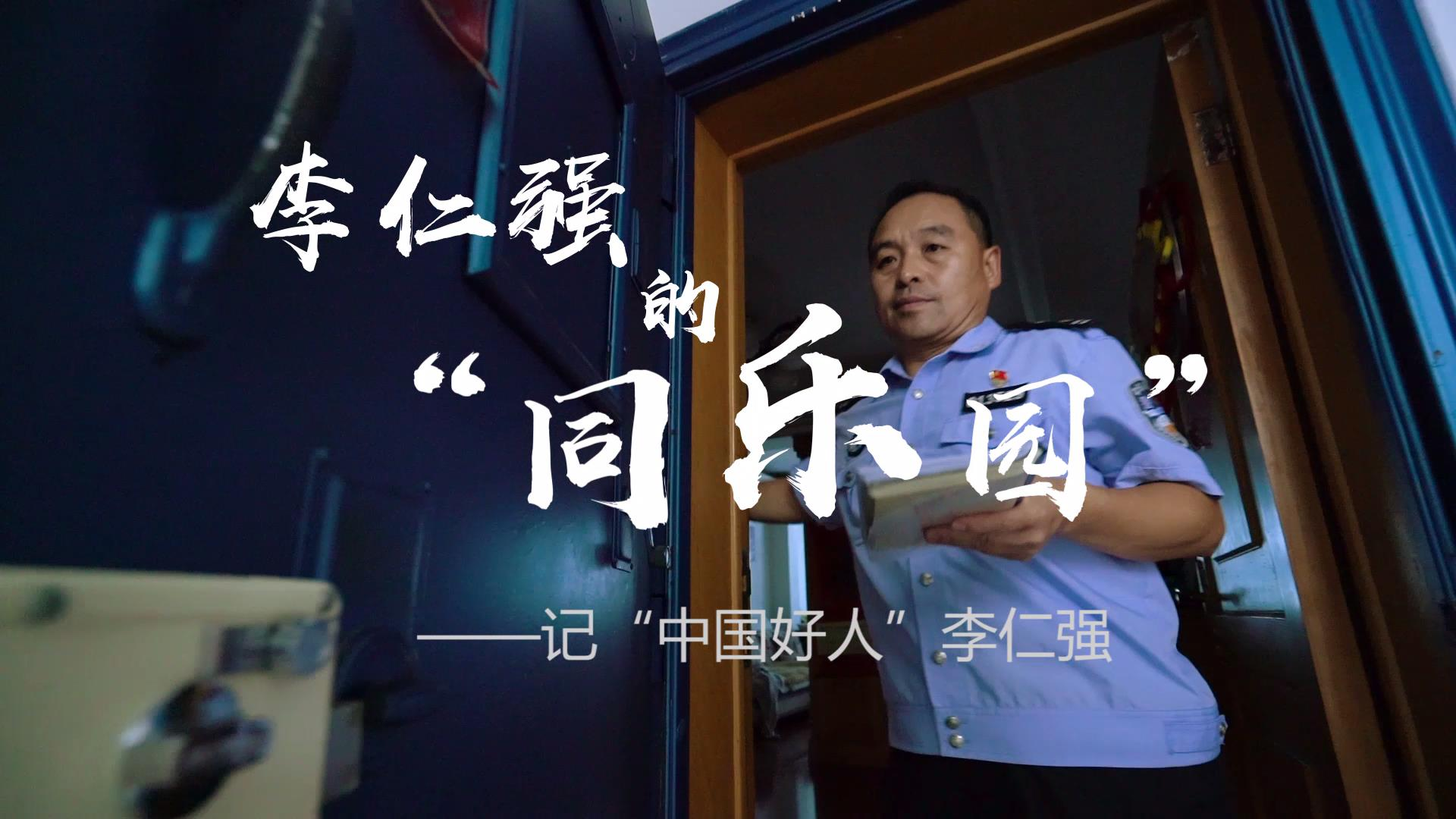 蚌埠中国好人李仁强:李仁强的同乐园[00_00_31][20190419-103209].jpg