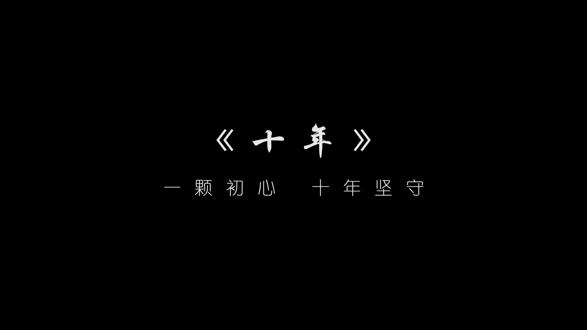 江蘇高雁:十年[00_03_25][20190513-153922].jpg