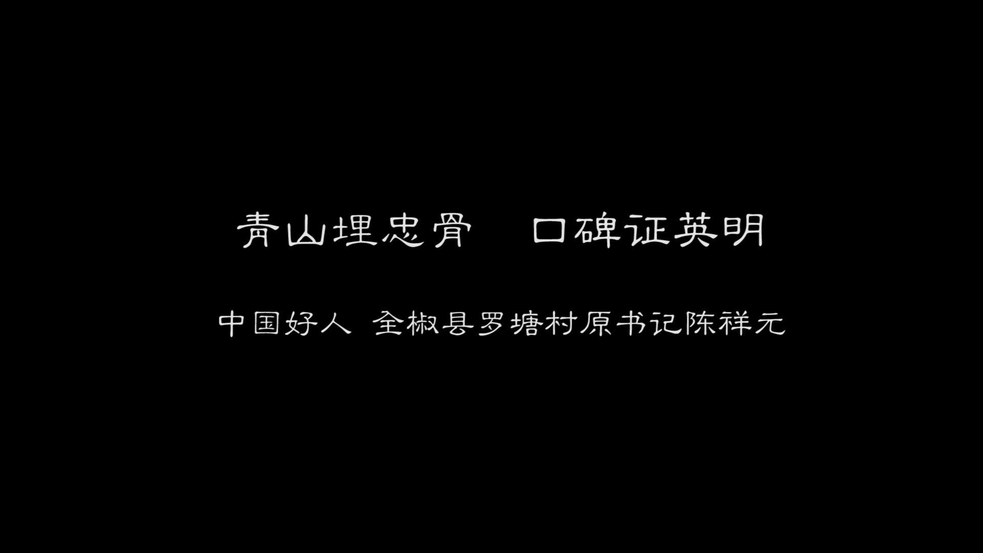 滁州中国好人陈祥元[00_00_02][20190515-085359].jpg