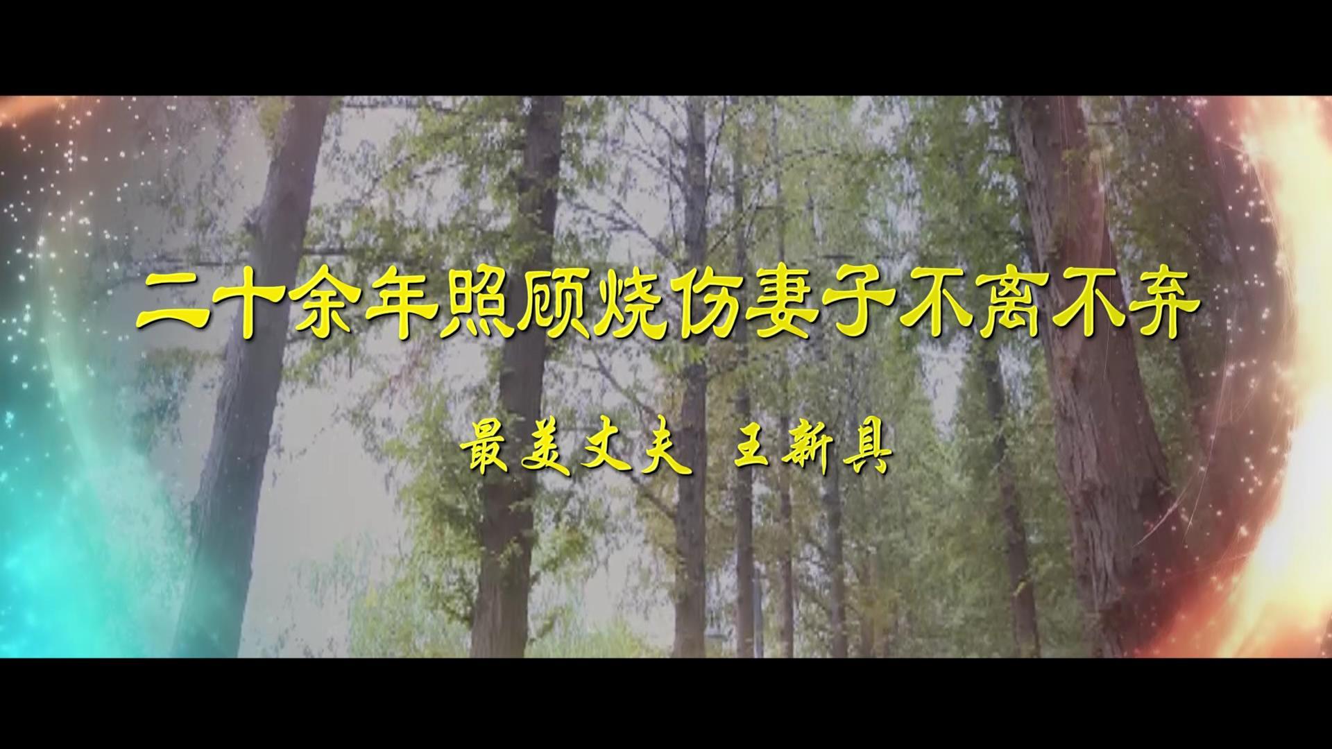 """淮北""""中國好人""""故事:《二十余年照顧燒傷[00_00_32][20190515-091753].jpg"""