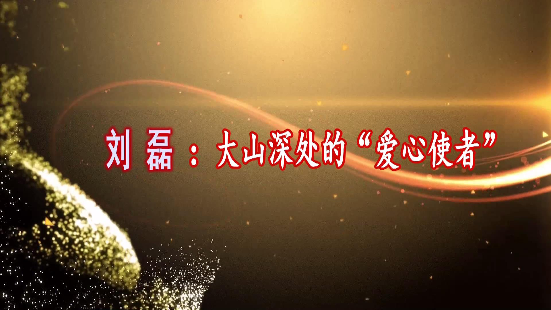 安庆故事—刘磊[20190618-093854].jpg